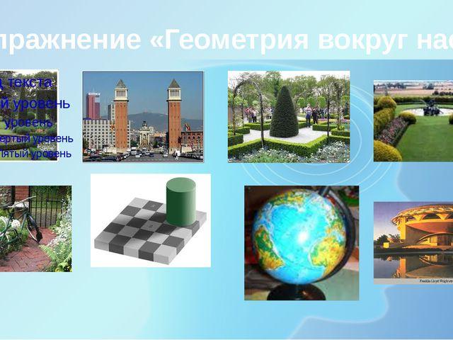 Упражнение «Геометрия вокруг нас»
