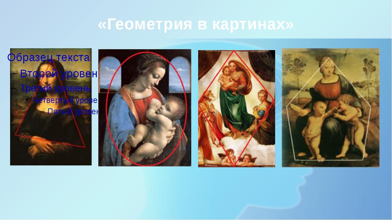 «Геометрия в картинах»