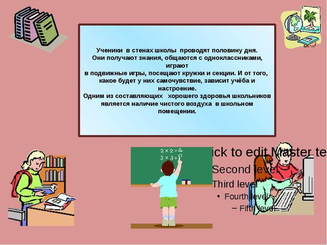Ученики в стенах школы проводят половину дня. Они получают знания, общаются...