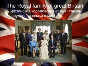 The Royal family of great Britain Британская королевская семья- самая популяр