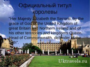 """Официальный титул королевы """"Her Majesty Elizabeth the Second, by the grace of"""