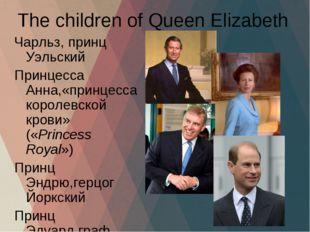 The children of Queen Elizabeth Чарльз, принц Уэльский Принцесса Анна,«принце
