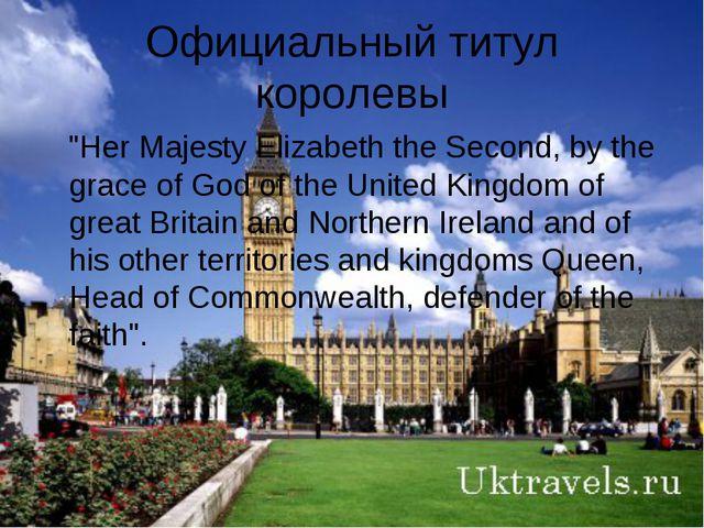 """Официальный титул королевы """"Her Majesty Elizabeth the Second, by the grace of..."""