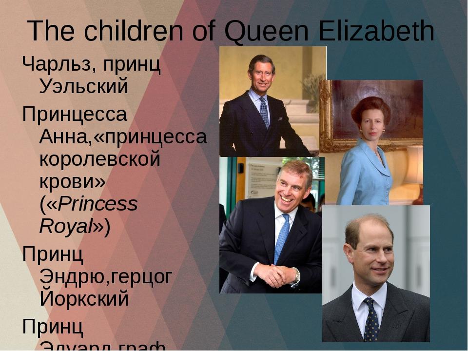 The children of Queen Elizabeth Чарльз, принц Уэльский Принцесса Анна,«принце...