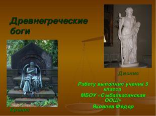 Работу выполнил ученик 5 класса МБОУ «Сыбайкасинская ООШ» Яковлев Фёдор Крон