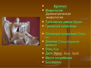Кронос Мифология:Древнегреческая мифология Толкование имени:Время Греческое