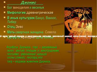 Дионис Богвиноделияи веселья Мифология:древнегреческая В иных культурах:Ба
