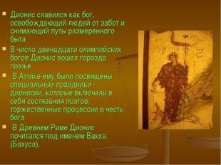 Дионис славился как бог, освобождающий людей от забот и снимающий путы размер