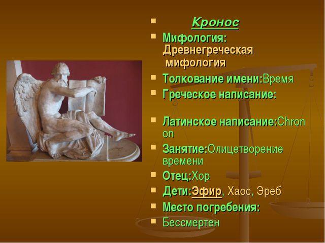 Кронос Мифология:Древнегреческая мифология Толкование имени:Время Греческое...