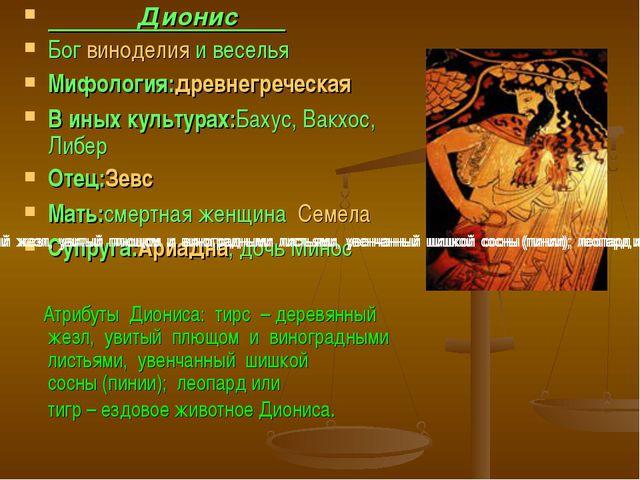 Дионис Богвиноделияи веселья Мифология:древнегреческая В иных культурах:Ба...