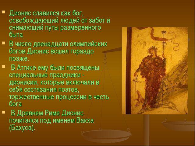 Дионис славился как бог, освобождающий людей от забот и снимающий путы размер...