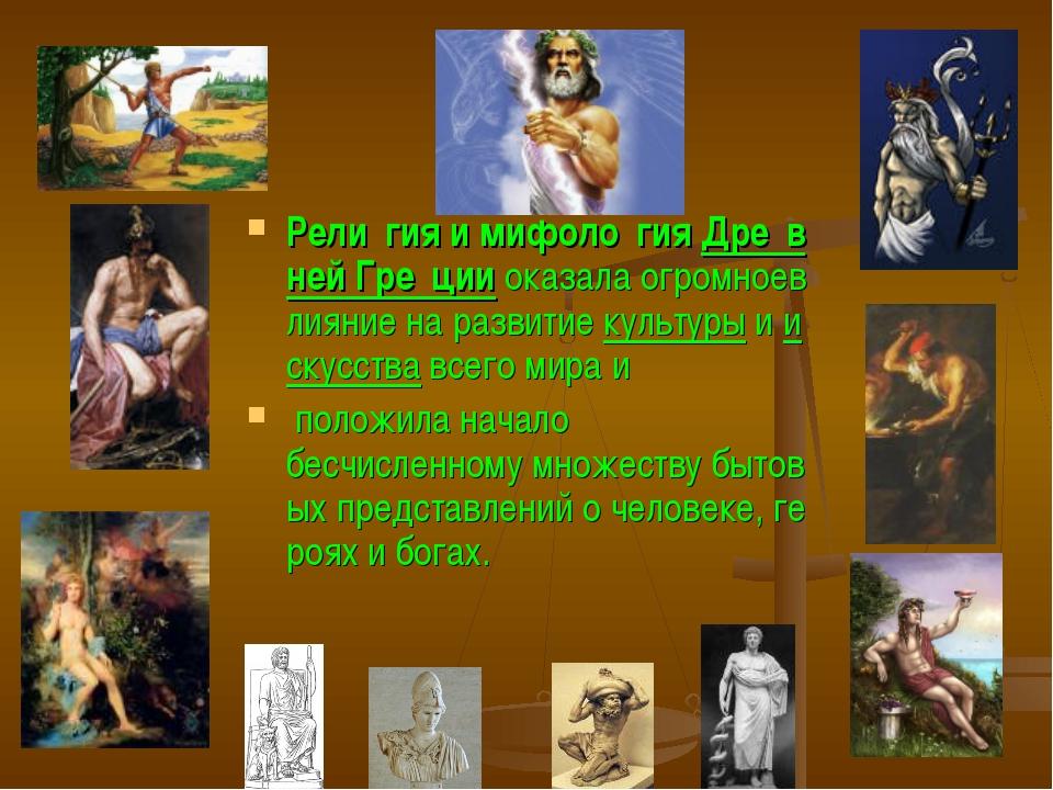 Рели́гияимифоло́гияДре́внейГре́цииоказалаогромноевлияниенаразвитиеку...