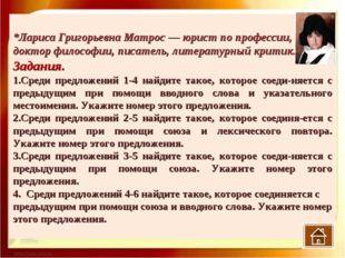 *Лариса Григорьевна Матрос — юрист по профессии, доктор философии, писатель,