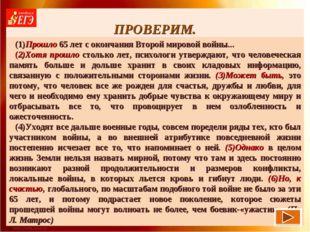 ПРОВЕРИМ. (1)Прошло 65 лет с окончания Второй мировой войны... (2)Хотя прошло