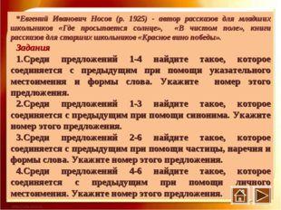 *Евгений Иванович Носов (р. 1925) - автор рассказов для младших школьников «Г