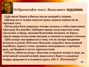 10.Прочитайте текст. Выполните задания. (1)До июля Лешка и Витька пасли лоша