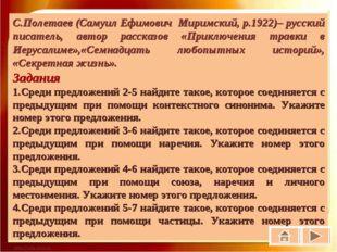 С.Полетаев (Самуил Ефимович Миримский, р.1922)– русский писатель, автор расс
