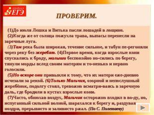 ПРОВЕРИМ. (1)До июля Лешка и Витька пасли лошадей в лощине. (2)Когда же от со