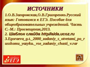 ИСТОЧНИКИ 1.О.В.Загоровская,О.В.Григоренко.Русский язык: Готовимся к ЕГЭ. Пос
