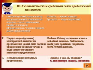 III.К синтаксическим средствам связи предложений относятся: 1. Синтаксическ