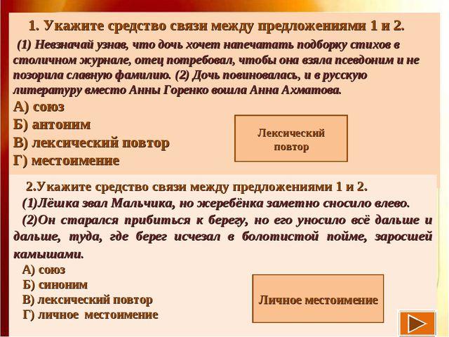 1.Укажите средство связи между предложениями 1 и 2. (1)Невзначай узнав,...