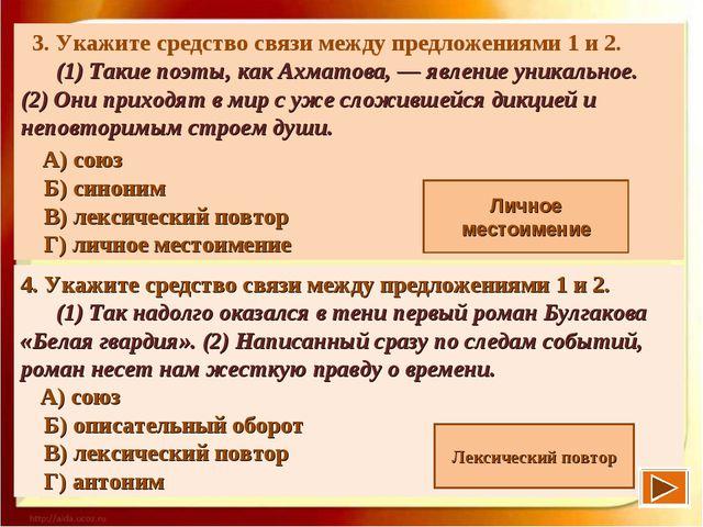 3.Укажите средство связи между предложениями 1 и 2. (1)Такие поэты,...
