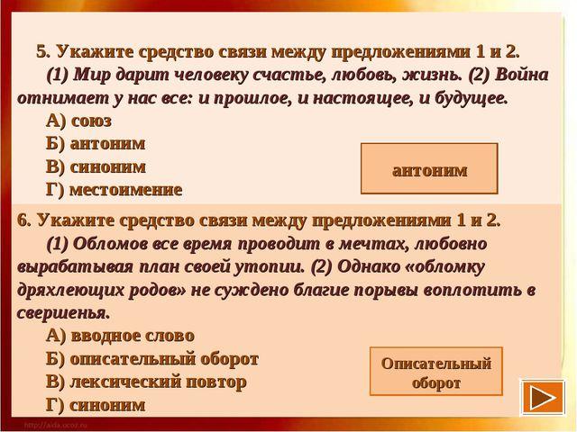 5.Укажите средство связи между предложениями 1 и 2. (1)Мир дарит чел...