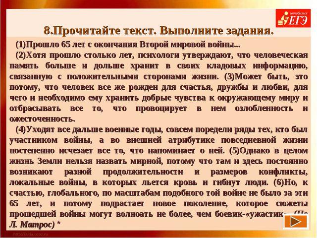 8.Прочитайте текст. Выполните задания. (1)Прошло 65 лет с окончания Второй ми...