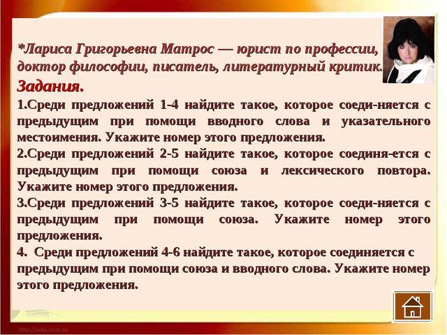*Лариса Григорьевна Матрос — юрист по профессии, доктор философии, писатель,...