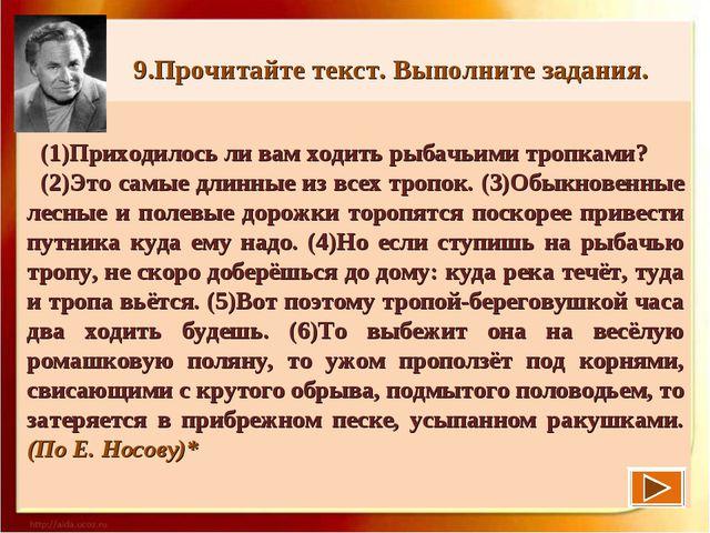 9.Прочитайте текст. Выполните задания. (1)Приходилось ли вам ходить рыбачьим...