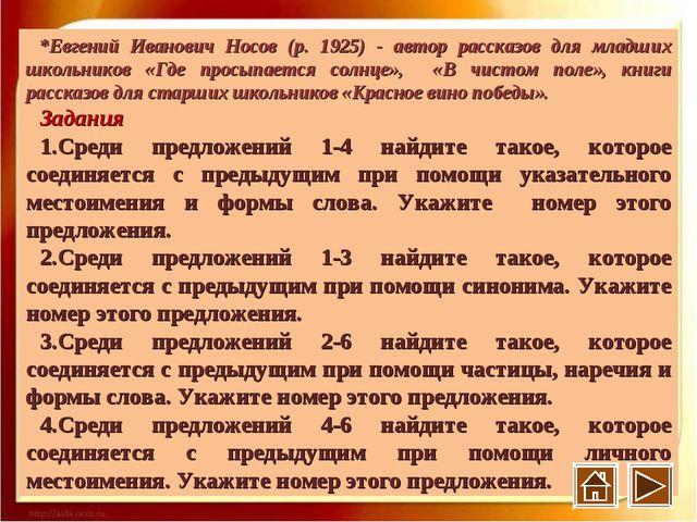 *Евгений Иванович Носов (р. 1925) - автор рассказов для младших школьников «Г...