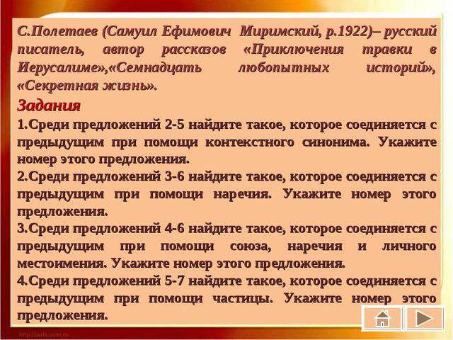 С.Полетаев (Самуил Ефимович Миримский, р.1922)– русский писатель, автор расс...