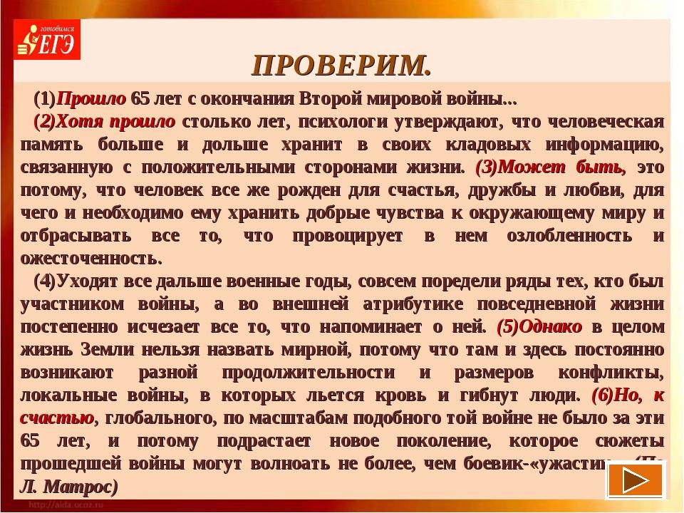 ПРОВЕРИМ. (1)Прошло 65 лет с окончания Второй мировой войны... (2)Хотя прошло...
