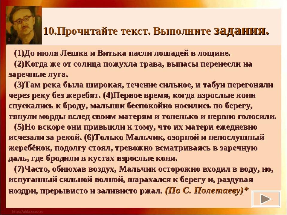 10.Прочитайте текст. Выполните задания. (1)До июля Лешка и Витька пасли лоша...