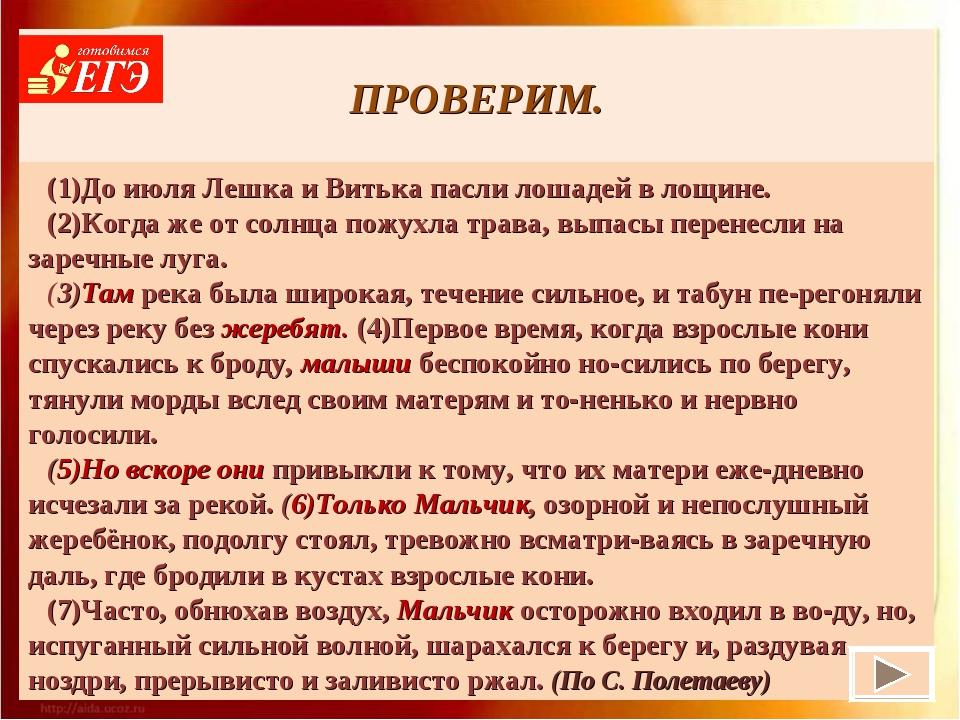 ПРОВЕРИМ. (1)До июля Лешка и Витька пасли лошадей в лощине. (2)Когда же от со...
