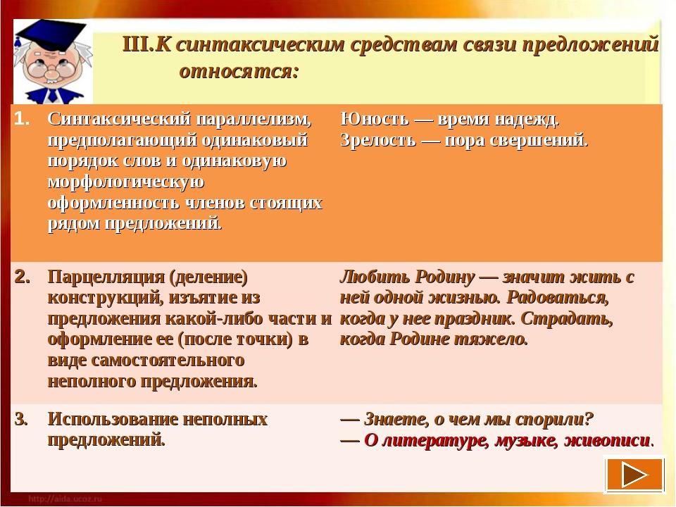 III.К синтаксическим средствам связи предложений относятся: 1. Синтаксическ...