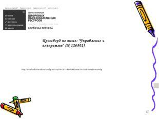 http://school-collection.edu.ru/catalog/res/e93fc58e-2b75-4a95-a9b1-604e701c2