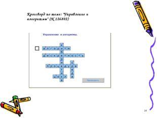 """* Кроссворд по теме: """"Управление и алгоритмы"""" (N 126802)"""