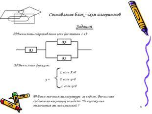 Составление блок –схем алгоритмов Задания. А) Вычислить сопротивление цепи (