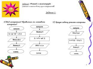 Задание 1. А) Вид алгоритма? Правильно ли составлен алгоритм? Б) Какую задач