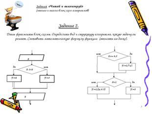 Задание 2. Даны фрагменты блок-схемы. Определить вид и структуру алгоритма, к
