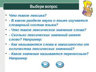 Выбери вопрос Что такое лексика? - В каком разделе науки о языке изучается с