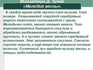 Миниатюра Д. Зуева «Мелодия весны». В каждое время года звучит своя музыка.