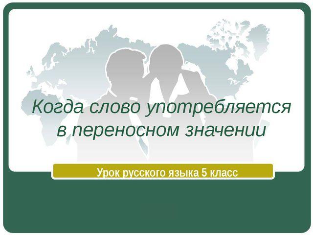 Когда слово употребляется в переносном значении Урок русского языка 5 класс