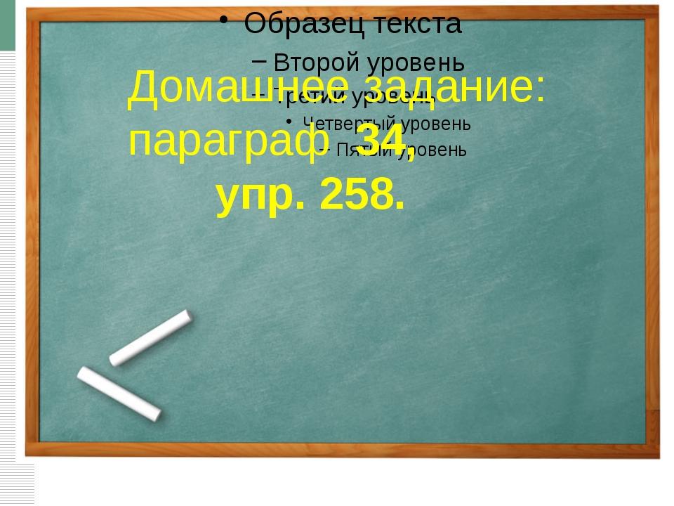 Домашнее задание: параграф 34, упр. 258.