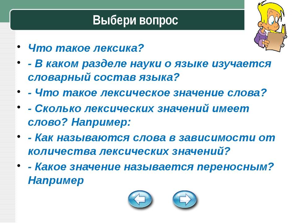 Выбери вопрос Что такое лексика? - В каком разделе науки о языке изучается с...