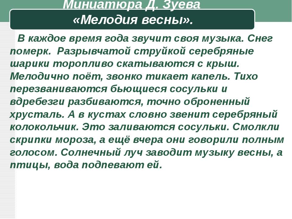 Миниатюра Д. Зуева «Мелодия весны». В каждое время года звучит своя музыка....