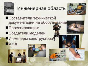 Составители технической документации на оборудование Проектировщики Создатели
