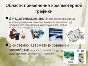 В издательском деле для разработки любых макетов (рекламных плакатов, буклето