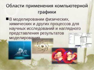 В моделировании физических, химических и других процессов для научных исследо